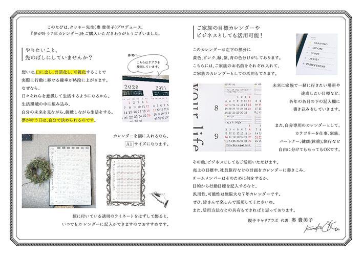 エディオン蔦屋家電イベント