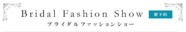 ブライダルファッションショー