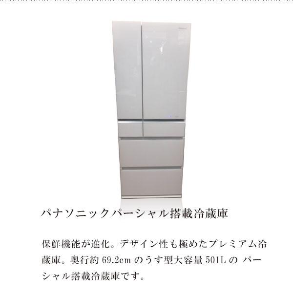 パナソニックパーシャル搭載冷蔵庫